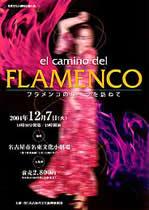 名古屋名東文化小劇場企画公演 「el camino del flamenco」