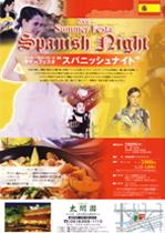 太閤園 サマーフェスタ 「スパニッシュナイト」
